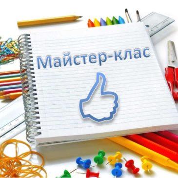 На Черкащині започаткували майстер-класи для родин учасників ООС