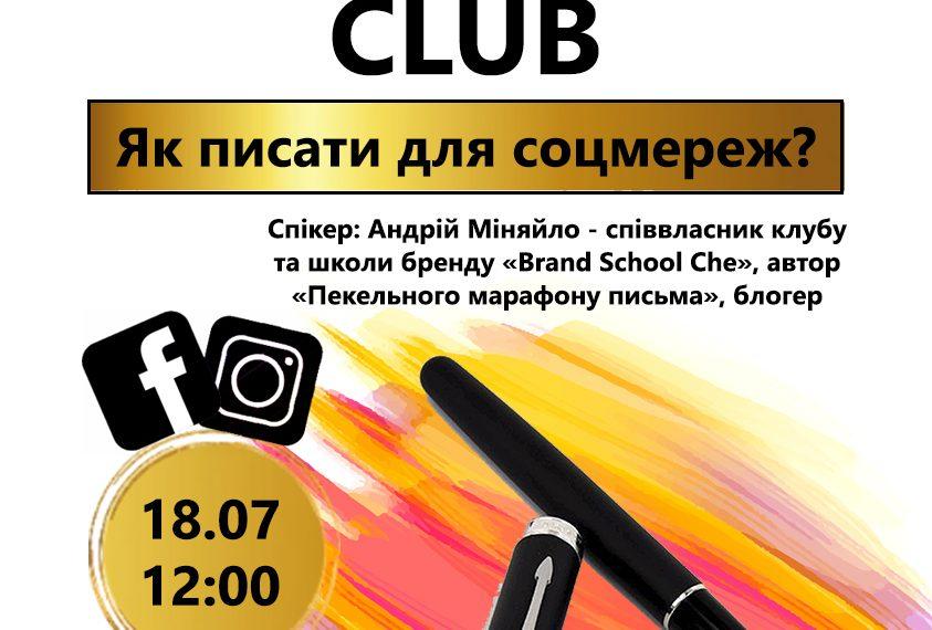 У Черкасах проведуть безкоштовні клуби від Школи особистого бренду