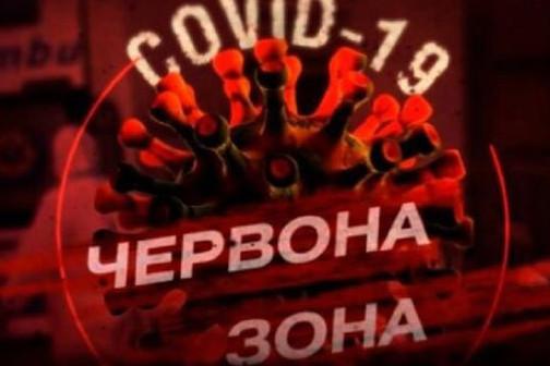 "До ""червоної"" карантинної зони потрапили Золотоноша та Монастирищенський район"