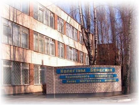 """Нову директорку обрали у Черкаському колегіумі """"Берегиня"""""""