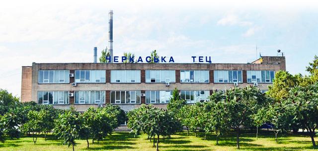 На Черкаській ТЕЦ провели відкрите обговорення про тарифи на 2021 рік