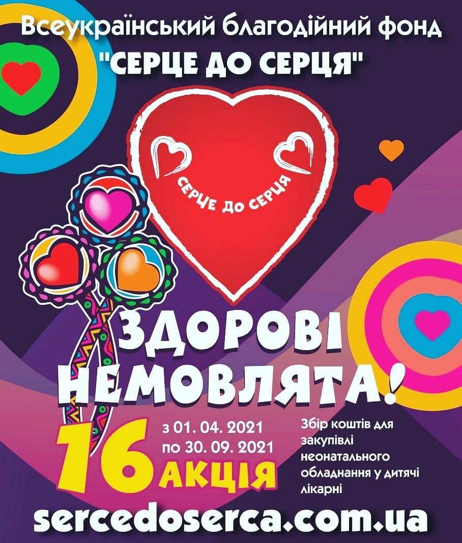 На Черкащині стартує Всеукраїнська благодійна акція «Серце до серця»