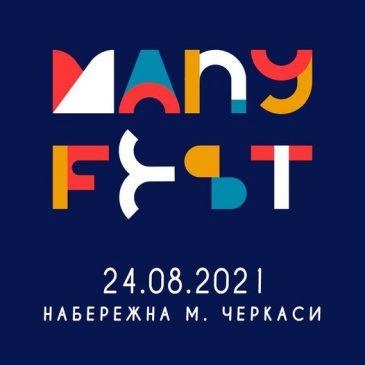 У Черкасах на День Незалежності України проведуть 30 спортивних фестивалів