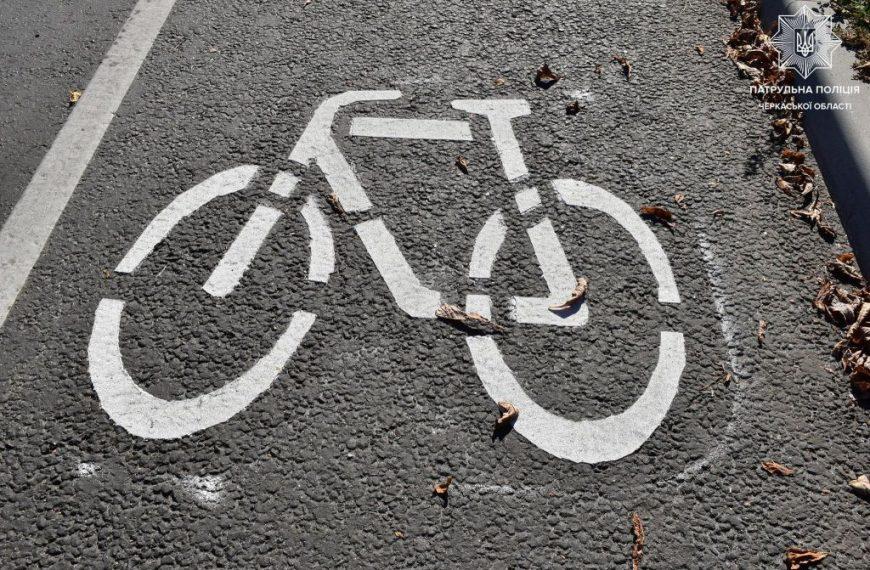 У Черкасах встановили нові дорожні знаки і розмітку для велосипедистів