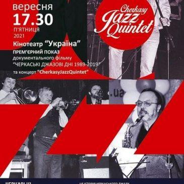 У Черкасах покажуть фільм про легендарний джазовий фестиваль
