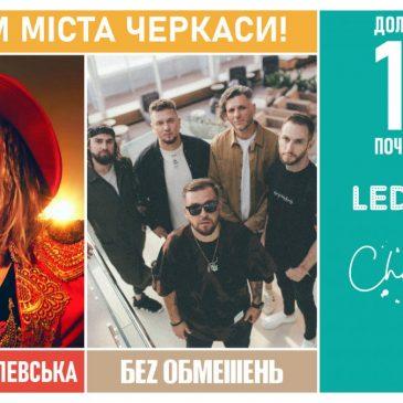 """День міста Черкаси святкуватимуть разом із Наталією Могилевською та гуртом """"БЕZ ОБМЕЖЕНЬ"""""""