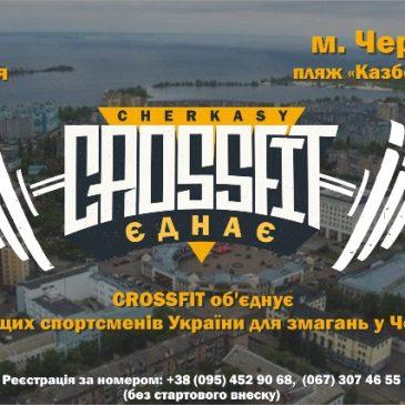 У цю суботу у Черкасах відбудуться змагання з кросфіту