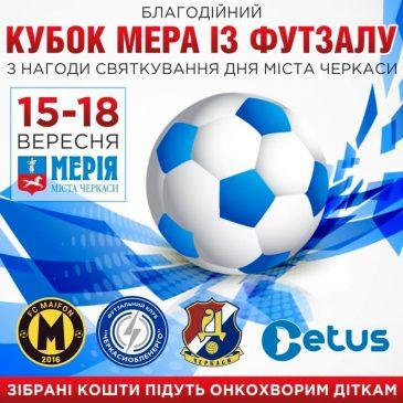 Черкасців запрошують на благодійний турнір з футболу