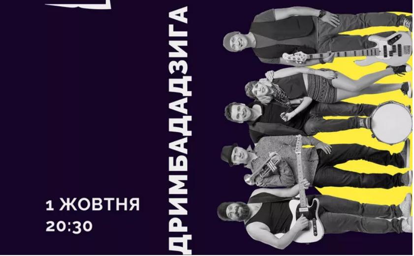На Черкаському книжковому фестивалі виступить етно-рок гурт